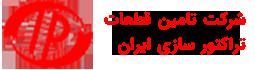 شرکت تامین قطعات تراکتورسازی ایران